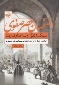اصفهان عصر صفوي : سبك زندگي و ساختار قدرت
