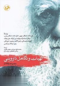الهيات و تكامل دارويني (مجموعه مقالات)