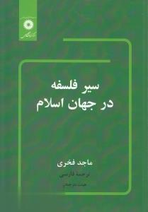 سير فلسفه در جهان اسلام