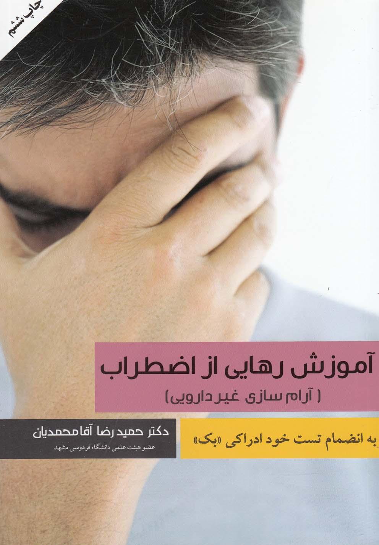 آموزش رهايي از اضطراب(بهنشر)