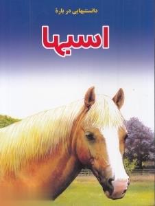 دانستنيهايي درباره اسبها