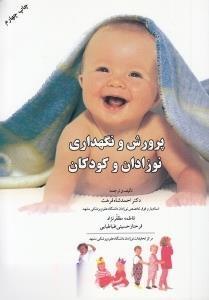 پرورش و نگهداري نوزادان و كودكان