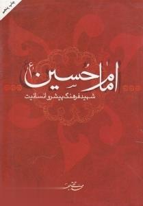 امام حسين شهيد فرهنگ پيشرو انسانيت(بهنشر)