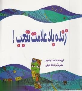 مشاوره و مددكاري در مدارس(بهنشر)