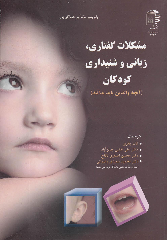 مشكلات گفتاري زباني و شنيداري كودكان(بهنشر)