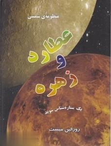 عطارد و زهره (منظومه شمسي)
