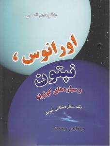 اورانوس نپتون و ستارههاي كوتوله (منظومه شمسي)