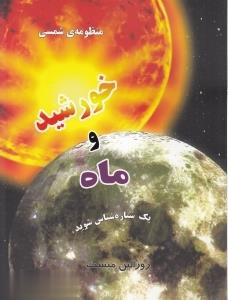 خورشيد و ماه (منظومه شمسي)