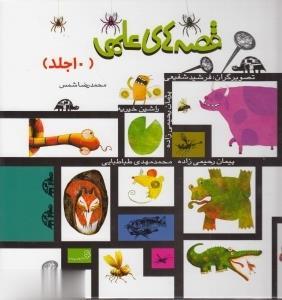 قصههای علمی(10جلد،سلفون)بهنشر ^