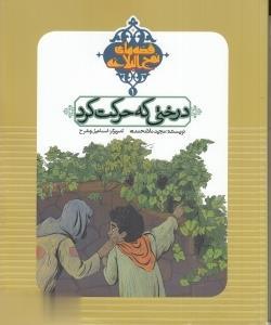 قصههای نهجالبلاغه(1)درختی که(بهنشر) #