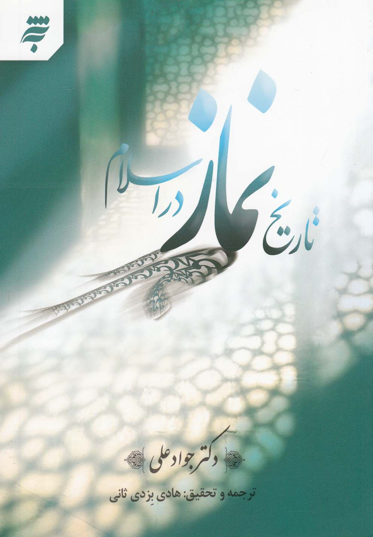 تاريخ نماز در اسلام(بهنشر)