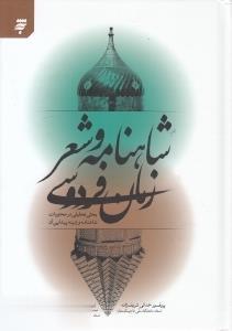 شاهنامه و شعر زمان فردوسي(بهنشر)