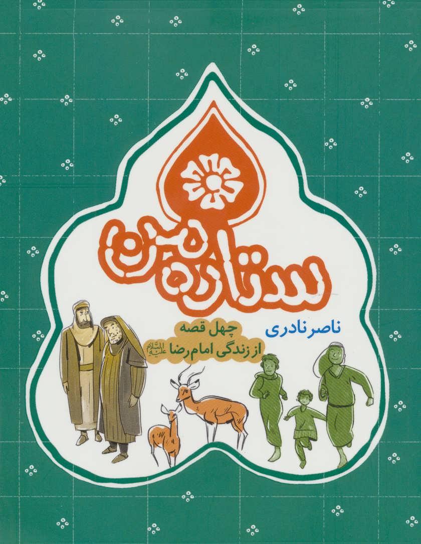 ستاره من (چهل قصه از زندگي امام رضا (ع))
