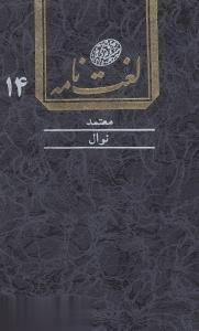 لغتنامه دهخدا 14 (16 جلدي)