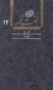 لغتنامه دهخدا 12 (16 جلدي)
