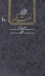 لغتنامه دهخدا 10 (16 جلدي)