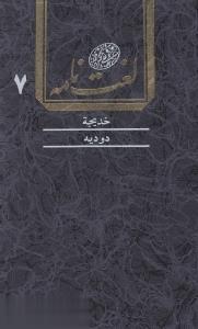 لغتنامه دهخدا 8 (16 جلدي)