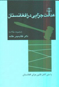 عدالت جزايي در افغانستان (مجموعه مقالات)