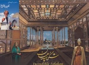 شكوه سپاهان (با جعبه و DVD)