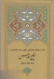 علل و عوامل جابجايي كانونهاي تجاري خليج فارس
