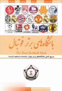 باشگاه هاي برتر فوتبال ايران و جهان