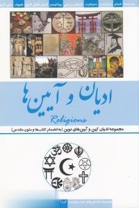 اديان و آيين ها (مجموعه اديان كهن و آيين هاي نوين (به انضمام كتاب ها و متون مقدس))
