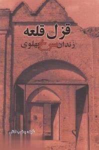 قزل قلعه (زندان سرخ پهلوي)