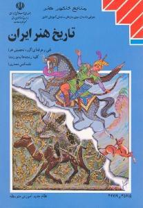 تاريخ هنر ايران