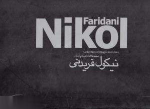 نيكول فريدني (2 جلدي با قاب)