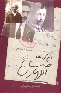 اللهيار صالح (زندگينامه)