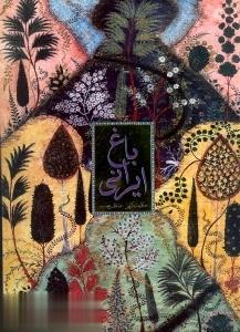 باغ ايراني (حكمت كهن منظر جديد)