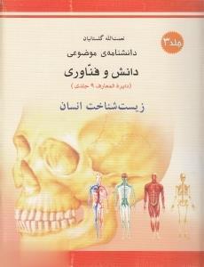 زیستشناخت انسان (دانش و فناوری 3)