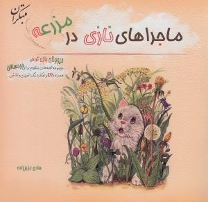 ماجراهاي نازي در مزرعه (با CD)