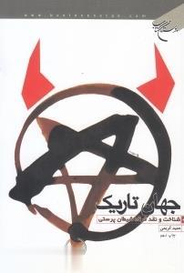 جهان تاريك (شناخت و نقد فرقه شيطانپرستي)