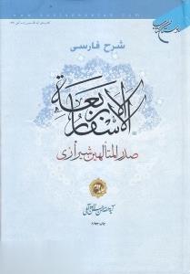 شرح فارسي الاسفار الاربعه صدرالمتالهين شيرازي 2 (7 جلدي)