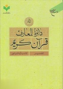 دائرهالمعارف قرآن كريم 8 (15 جلدي)