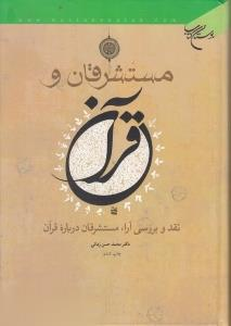 مستشرقان و قرآن