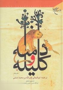 كليله و دمنه (بوستان كتاب)