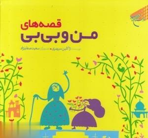 قصههاي من و بيبي (تصويرگر سعيد صفارنژاد)