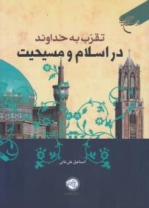 تقرب به خداوند در اسلام و مسيحيت