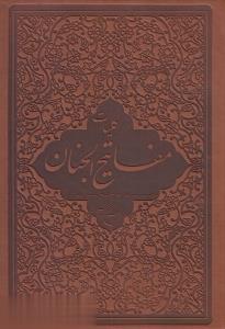 كليات مفاتيحالجنان (بوستان كتاب)