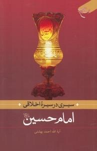 سيري در سيره اخلاقي امام حسين (عليهالسلام)