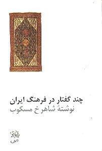 چند گفتار در فرهنگ ايران