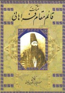 منشات قائممقام فراهاني
