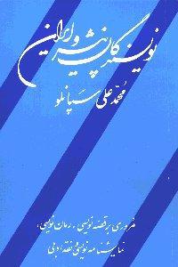 نويسندگان پيشرو ايران