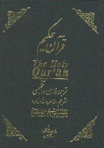 قرآن حكيم