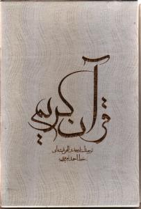 قرآن كريم (با قاب)