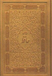ديوان حافظ چوبي