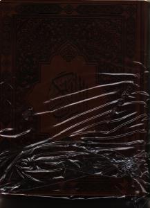 قرآن (گلاسه ـ چرمي)قابدار