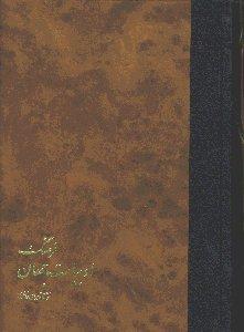 فرهنگ ادبيات جهان